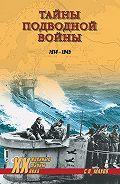 Николай Баженов - Тайны подводной войны. 1914–1945