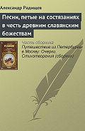Александр Радищев -Песни, петые на состязаниях в честь древним славянским божествам