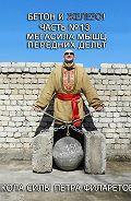 Петр Филаретов -Мегасила мышц передних дельт