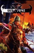 Андрей Астахов -Сага о Рорке