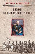 А. Г. Емельянов - Казаки на персидском фронте (1915–1918)