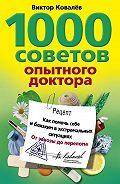 Виктор Ковалев - 1000 советов опытного доктора. Как помочь себе и близким в экстремальных ситуациях