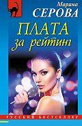 Марина Серова -Плата за рейтинг