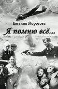 Евгения Морозова -Я помню всё…