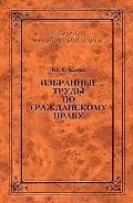 Юрий Басин, И. Грешников - Избранные труды по гражданскому праву