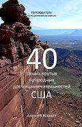 Алексей Жарков -Путеводитель по национальным паркам. 40 самых крутых природных достопримечательностей США