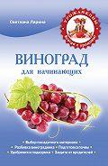 Светлана Ларина -Виноград для начинающих