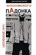 Александр Дым (LightSmoke) -Дневник московского пАдонка