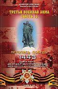 Владимир Побочный - Третья военная зима. Часть 1