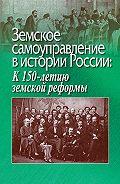 Коллектив Авторов -Земское самоуправление в истории России: К 150-летию земской реформы