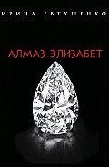 Ирина Евтушенко -Алмаз Элизабет