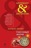 Екатерина Лесина - Счастливый доллар