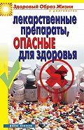 Вера Куликова - Лекарственные препараты, опасные для здоровья