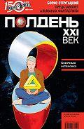 Коллектив Авторов - Полдень, XXI век (июнь 2011)