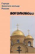 Илья Мельников - Боголюбово