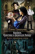 Елена Помазуева -Ворожея. Практика в провинции Камарг