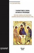 Ольга Козарезова -Таинство Слова и Образ Троицы. Бословие исихазма в христианском искусстве