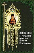 Татьяна Терещенко - Симфония по творениям святителя Игнатия (Брянчанинова)