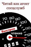 Илья Мельников - Читай как aгент cпецслужб