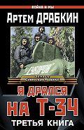 Артем Драбкин -Я дрался на Т-34. Третья книга