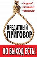 Лана Каплан, Евгений Пятковский - Кредитный приговор. Но выход есть!