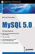 Виктор Гольцман - MySQL 5.0. Библиотека программиста