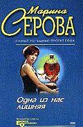 Марина Серова - Презент для певицы