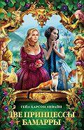 Гейл Карсон Ливайн - Две принцессы Бамарры