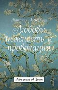 Наталья Метелица -Мокрый свет. Любовь: нежность и провокация