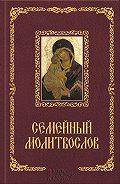 Павел Михалицын -Семейный молитвослов