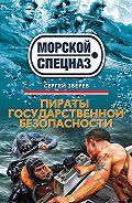 Сергей Зверев -Пираты государственной безопасности