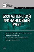 Светлана Бычкова, Дина Бадмаева - Бухгалтерский финансовый учет