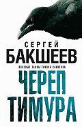 Сергей Бакшеев -Череп Тимура