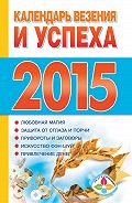 Календарь везения и успеха на 2015 год