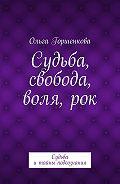 Ольга Горшенкова -Судьба, свобода, воля,рок