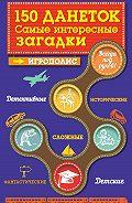 Ирина Парфенова - 150 данеток. Самые интересные загадки