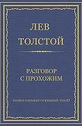 Лев Толстой -Полное собрание сочинений. Том 37. Произведения 1906–1910 гг. Разговор с прохожим