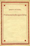Աթաբեկ Խնկոյան - Բանաստեղծություններ