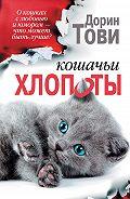 Дорин Тови - Кошачьи хлопоты (сборник)