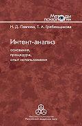 Таисия Гребенщикова -Интент-анализ. Основания, процедура, опыт использования