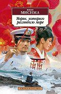 Юкио Мисима -Моряк, которого разлюбило море