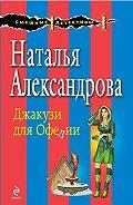 Наталья Александрова -Джакузи для Офелии