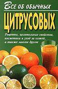 Иван Дубровин - Все об обычных цитрусовых