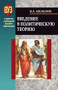 Владимир Мельник -Введение в политическую теорию