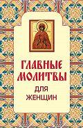 Н. Гончарова -Главные молитвы для женщин
