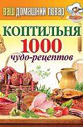 С. П. Кашин -Коптильня. 1000 чудо-рецептов