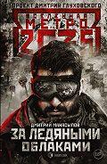 Дмитрий Манасыпов -Метро 2035. За ледяными облаками
