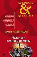 Юлия Алейникова -Медальон Великой княжны