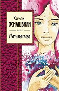 Симон Осиашвили - Мамины глаза