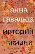 Анна Гавальда -Истории жизни (сборник)